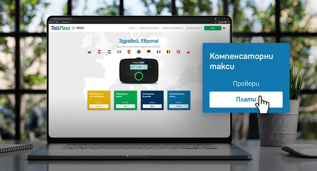 Проверка на нарушение и плащане онлайн на компенсаторни такси на TollPass.bg